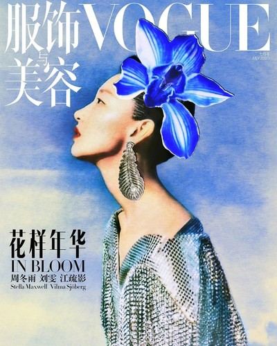 Vogue China - © Sheriff & Post-Production